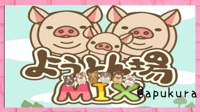 養豚場ミックス 攻略